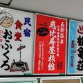会津川口駅 広告
