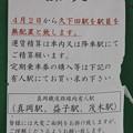 Photos: 駅員無配置駅・・・