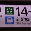 写真: 東京駅 新幹線アイコン