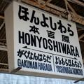 岳南鉄道 本吉原駅 駅名標
