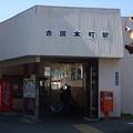 Photos: 岳南鉄道 吉原本町駅