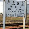 喜多方駅 駅名標
