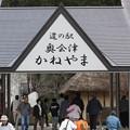 Photos: 道の駅 奥会津かねやま