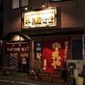 Photos: 牛乳屋食堂