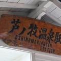 Photos: 芦ノ牧温泉駅 駅名額