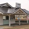 Photos: 旧小坂駅