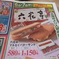 Photos: 北海道より人気の味到着!!