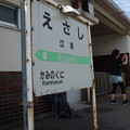 Photos: 江差駅 駅名標