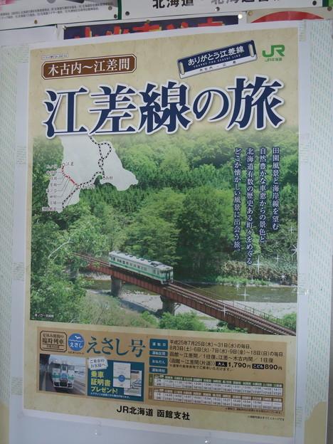 Photos: 江差線の旅 ありがとう江差線