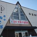 Photos: 木古内駅