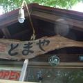 写真: 小樽の宿 舎とまや
