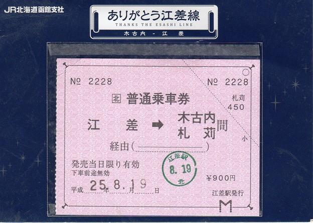 乗車券 江差‐木古内 表