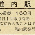 稚内駅 入場券