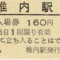 Photos: 稚内駅 入場券