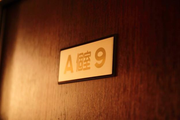 あけぼの A個室 9