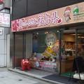 福島県八重洲観光交流館