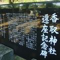 Photos: 13-016 十余三 (成田市)