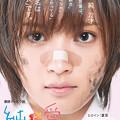 Photos: 純と愛のポスター
