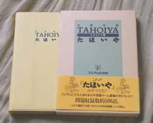 tahoiya
