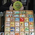 Photos: 飛騨高山の古い薬局のおじさまは実にFunkyだった(爆)
