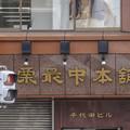 Photos: 最中