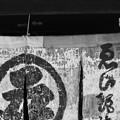 Photos: 年季の入った暖簾