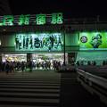 緑色の駅、新宿