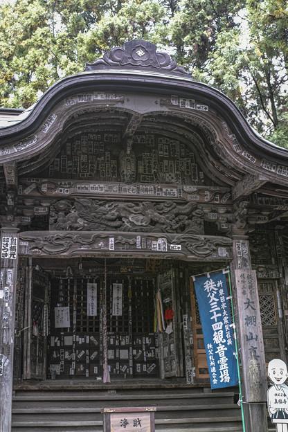 二番札所真福寺の威容@秩父霊場巡礼の旅2013