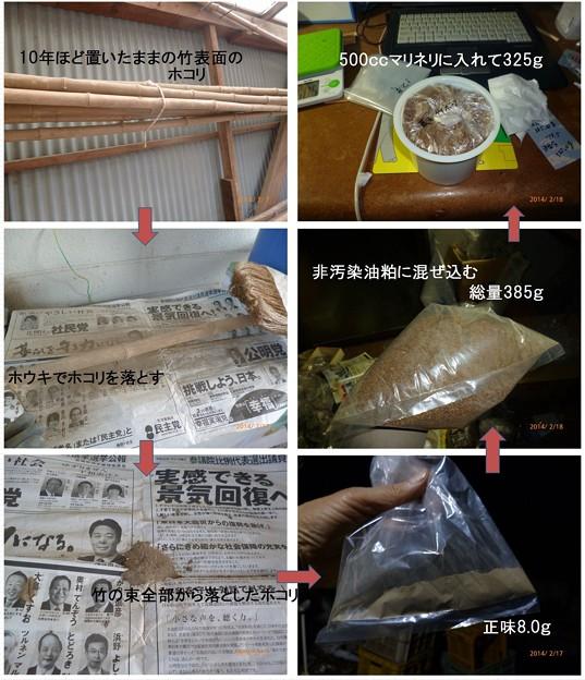 2.18蔵王農機小屋にあった竹のホコリ直接測定