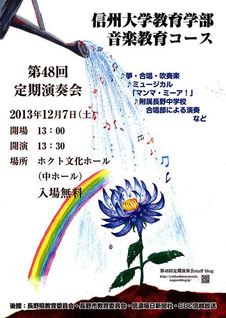 Photos: 信大教育音楽科 第48回定期 ( 2013年 定演 )