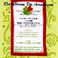 Photos: クリスマス de アマデウス 2013  in 華かざり