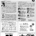 Photos: 浅草うた散歩  Jソロイツ  藪内俊弥  山口佳代