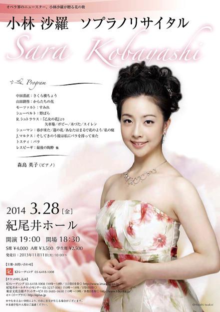 小林沙羅 ソプラノリサイタル こばやしさら オペラ歌手 声楽家 ソプラノ Sara Kobayashi