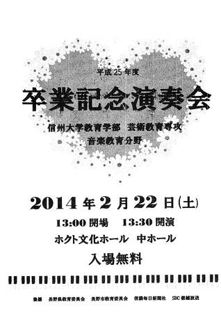 信大教育音楽科 卒業記念演奏会 平成25年度 卒演 ( 2014年 )