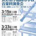 小諸高校  第18回 音楽科演奏会 ( 2014年 )