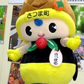 写真: さつまるちゃん in  北薩摩観光物産展(1)さつま町