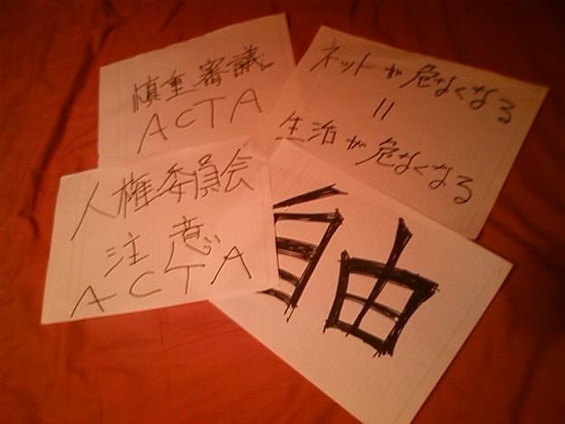 Photos: 今日の #ACTA 反対デ...