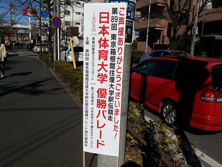 130127 日体大・箱根駅伝優勝パレード