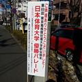 写真: 130127 日体大・箱根駅伝優勝パレード