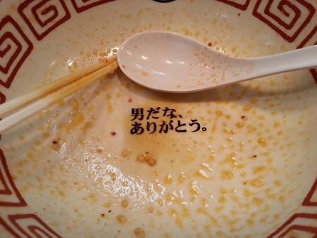 130422 バリ男 食後