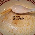 写真: 130422 バリ男 食後
