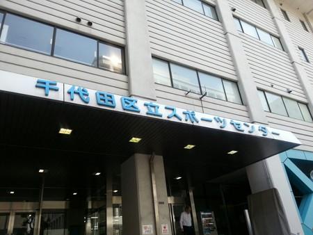 130515 千代田区立スポーツセンター