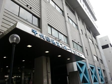 130521 千代田区立スポーツセンター
