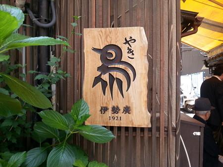 130605 伊勢廣京橋本店02
