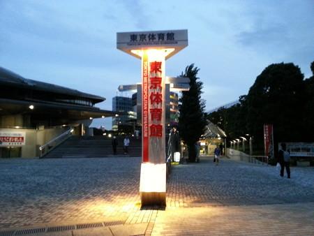 131003 東京体育館