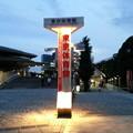 写真: 131003 東京体育館