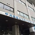 写真: 131114 千代田区立スポーツセンター