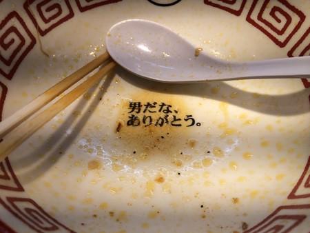 131205 バリ男完食