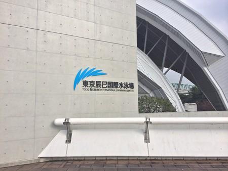 131210 東京辰巳国際水泳場