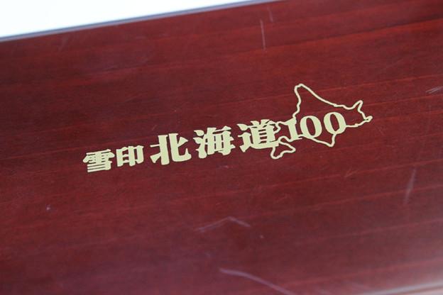 雪印北海道100
